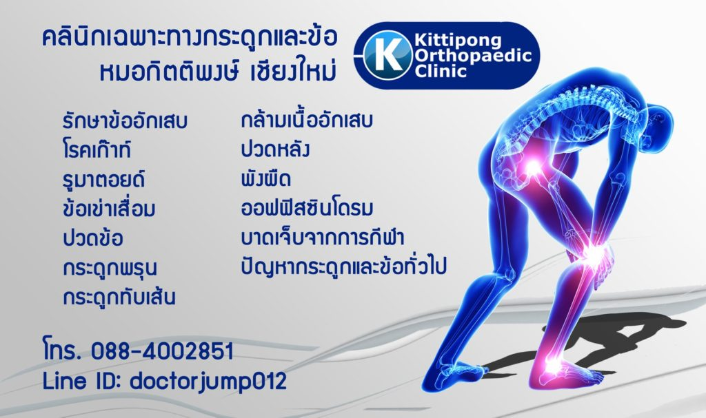 clinic about